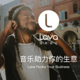"Lava店鋪音樂玩轉""情緒營銷"" 為店鋪制造樂燃五感的背景音樂"