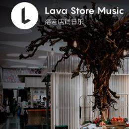 Lava店鋪音樂:賣場音樂每一曲都應講究