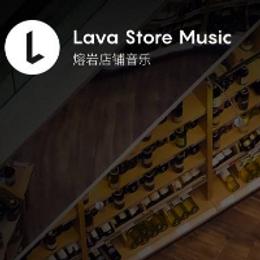 Lava店鋪音樂為您打造個性化的場景音樂