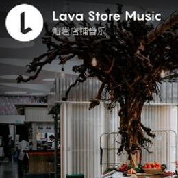 Lava店铺音乐用动听的卖场音乐唤醒顾客购买欲