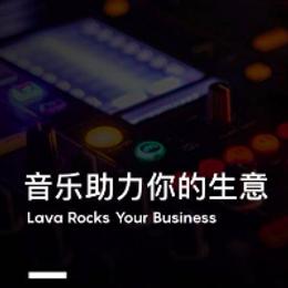 Lava店鋪音樂實力助陣 提升美容店到客量
