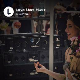 Lava店鋪音樂:營造家居賣場暖心氛圍