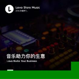 "Lava熔岩音乐,餐厅环境音乐的""幕后设计师"""