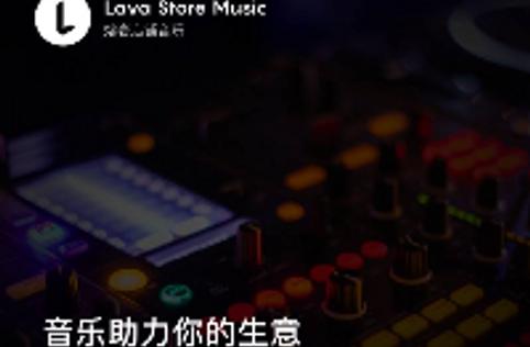 用音乐打造IP,Lava店铺音乐为品牌赋能